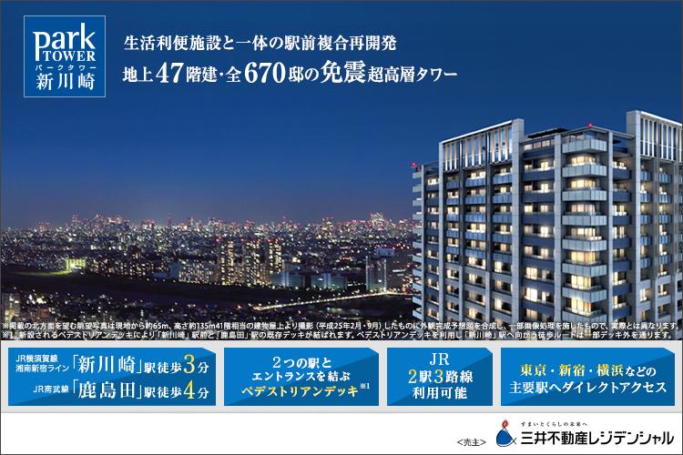 ペデストリアンデッキで結ばれる新川崎、鹿島田駅。地上47階建・全670邸の超高層免震タワー。