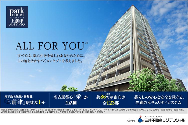 前津駅徒歩1分に三井不動産レジデンシャルの「パークコート」シリーズ誕生!