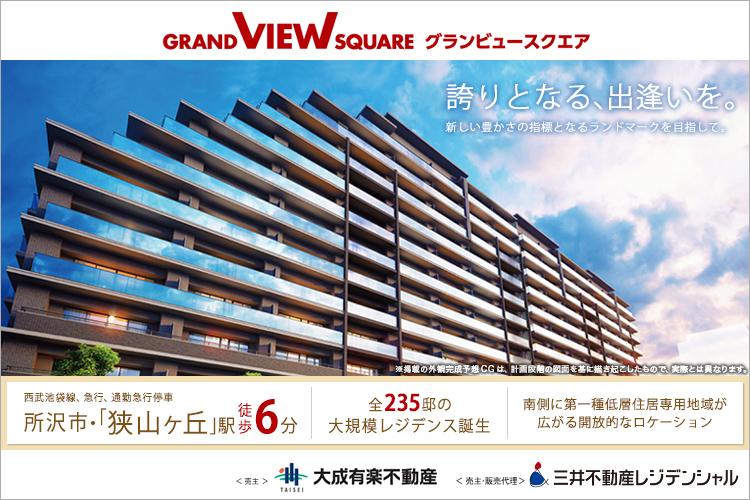 大成有楽不動産・三井不動産レジデンシャルによる全235邸の大規模プロジェクト。