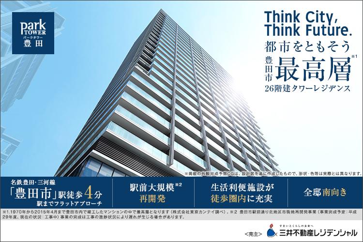 駅徒歩4分。豊田市駅前の大規模商業住宅一体再開発エリアに26階建タワーレジデンス誕生!