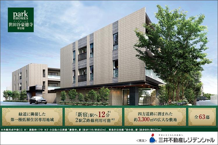 2駅2路線利用可。四方を道路に囲まれた低層レジデンス、第一種低層住居専用地域に誕生!