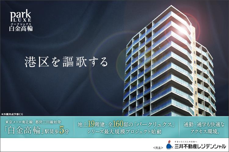 「白金高輪」駅徒歩5分。地上19階建、全160邸の「パークリュクス」シリーズ最大規模のプロジェクト!