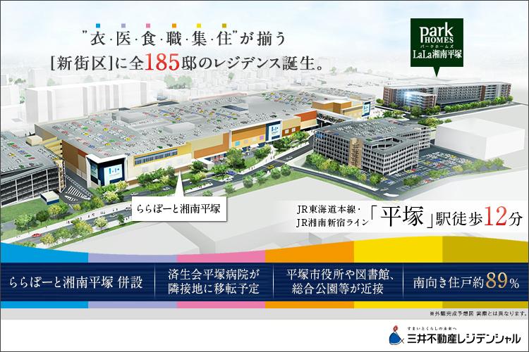 平塚に開業予定の「ららぽーと」を併設する185邸のレジデンスが誕生。