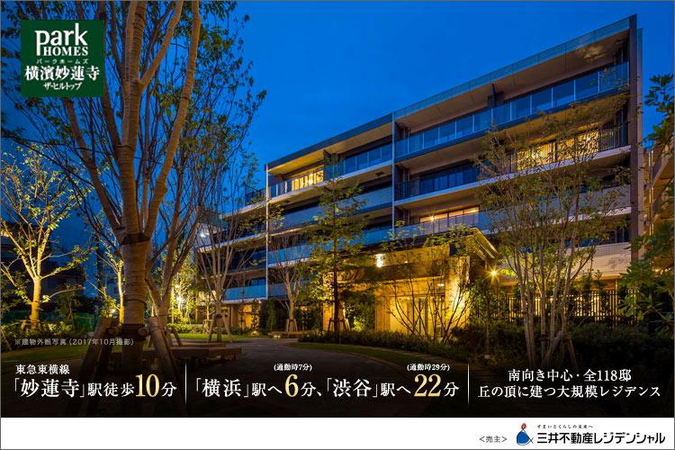 東横線「妙蓮寺」駅徒歩10分。横浜を望む丘上の四方道路立地に誕生する118邸のレジデンス。