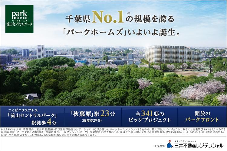 駅徒歩4分。パークホームズとして千葉県最大規模となる全341邸のビッグプロジェクト!