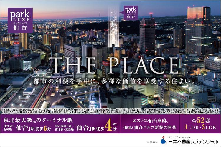 JR「仙台」駅西口徒歩6分。東北エリア初となるパークリュクスシリーズ誕生!