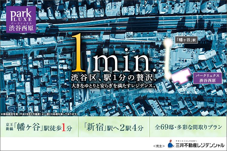 駅徒歩1分。渋谷区の高台住宅地「西原一丁目」に1DK~3LDKのプライベートレジデンス誕生!