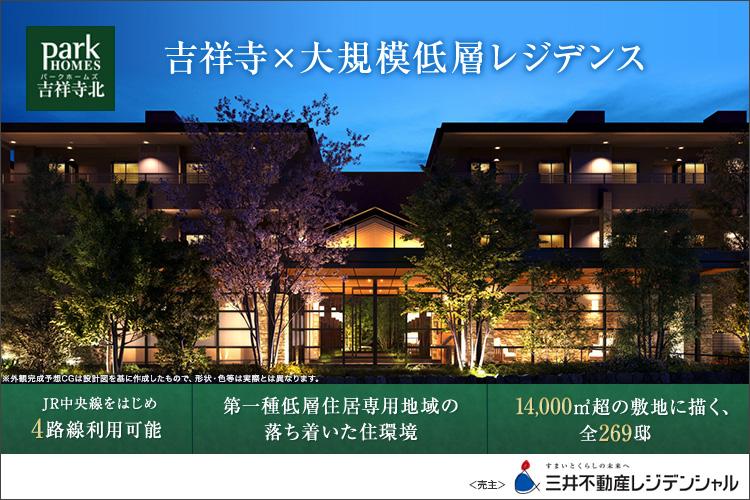 第一種低層住居専用地域、14,000m2超の敷地に269邸の大規模低層レジデンス誕生!