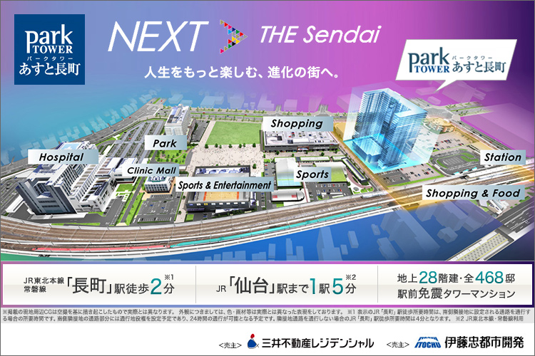 仙台駅まで1駅5分。地上28階建、全468邸の駅前大規模免震タワーレジデンス。