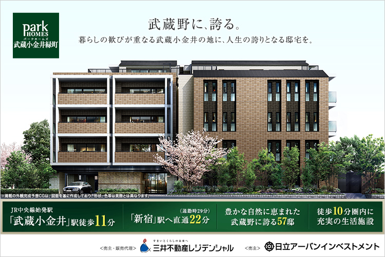 JR中央線始発駅「武蔵小金井」駅利用。スーパー、病院、図書館、公園などの生活利便施設が徒歩10分圏内に集まる好立地。