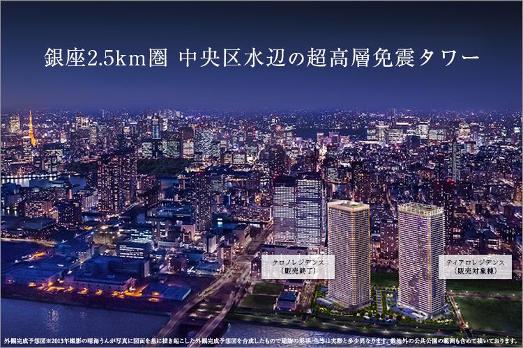 ◆地上49階・861邸。免震、長期優良住宅認定 中央区大規模タワーレジデンス。