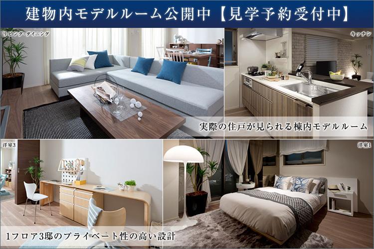 ■現地で実際の住戸が確認できる棟内モデルルーム■