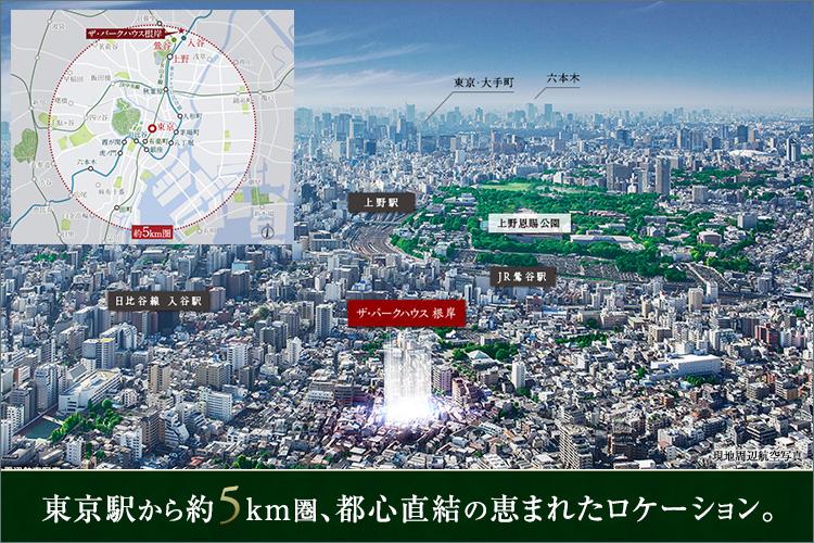 《東京駅から約5km圏、都心直結の恵まれたロケーション。》