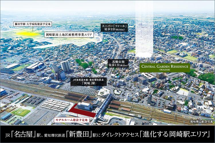 舞台は、発展を遂げるJR「岡崎」駅周辺エリア。
