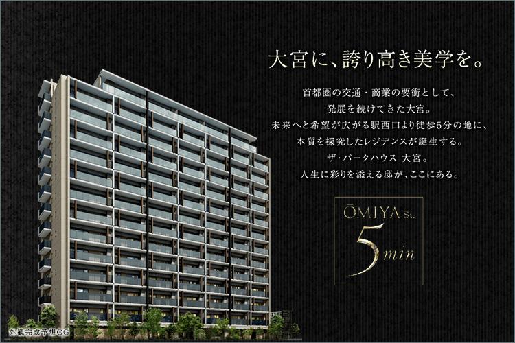 「大宮」駅西口より徒歩5分。全戸南向き・最大120m2超の全89邸新登場。