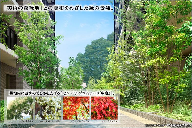 ■敷地内に四季の美しさを広げる「セントラルプロムナード(中庭)」。