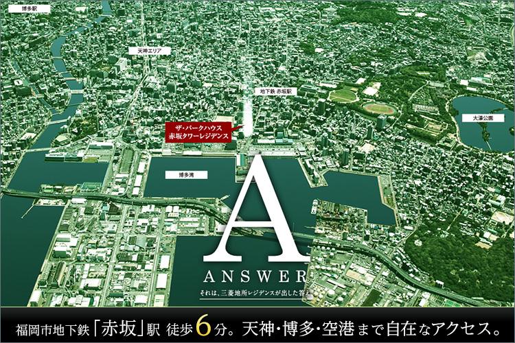 「A」。それはすべての起点となる記号。そして、上質を占めステータス。福岡の中心、中央区赤坂。その活気ある喧噪から、潮風の薫りに誘われてほどなく進んだ先に、新しいランドマークが誕生する。「三菱地所レジデンス」がこの赤坂の地で豊かな暮らしと、価値ある未来へあなたを誘う、永住を目指したタワーマンション。ザ・パークハウス赤坂タワーレジデンス、プロジェクト始動。