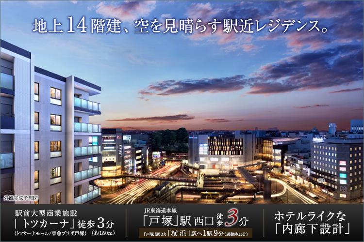 ◆CENTURY FRONT 次代を望み、横浜を抱く。