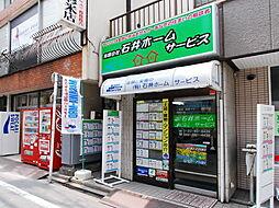 有限会社石井ホームサービス
