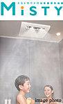 バスルームのひんやり感を解消する浴室換気暖房乾燥機。ルーバーがスイングして、まんべんなく暖め、冬場でもしっかり衣類を乾かせます。