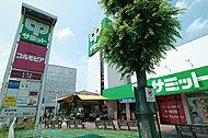サミットストア五反野店 約950m(徒歩12分)