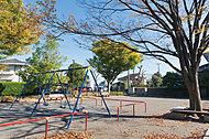 片倉内山第二公園 約180m(徒歩3分)