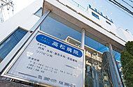 高松病院 約60m(徒歩1分)