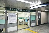 横浜市行政サービスコーナー 約1,140m(徒歩15分)