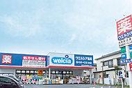 ウエルシア足立弘道店 約390m(徒歩5分)