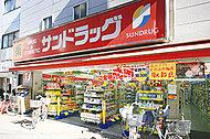 サンドラッグ 尾久銀座店 約280m(徒歩4分)