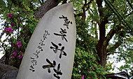 賀来神社 約819m(徒歩11分)