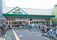 マルエツ成増南口店 約550m(徒歩7分)