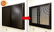 プライバシーを守りながら採光や通風が得られるルーバー面格子。操作は住戸内からのみ可能です。(FIX窓には、設置されません。)