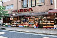 神楽坂KIMURAYA本店 約1,270m(徒歩16分)