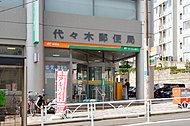 代々木郵便局 約70m(徒歩1分)