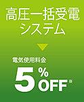 従来の戸別契約ではなく、マンション全体で使用する電気を電力会社からまとめて購入。東京電力が定める電気使用料金※3から5%値引きとなります。