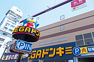 MEGAドン・キホーテ板橋志村店 約2,150m(徒歩27分・自転車9分)