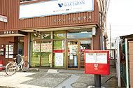 所沢小手指郵便局 約690m(徒歩9分)