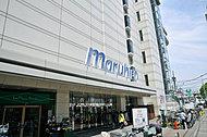 丸広百貨店南浦和店 約960m(徒歩12分)