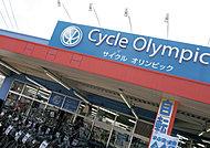 サイクルオリンピック 約120m(徒歩2分)