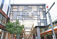 大街道商店街 約15m(徒歩1分)