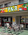 主婦の店アルス富士見台店 約280m(徒歩4分)