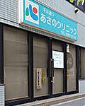 千川通りあさのクリニック 約370m(徒歩5分)