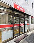 富士見台駅前郵便局 約280m(徒歩4分)