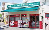 まいばすけっと片倉町店 約590m(徒歩8分)