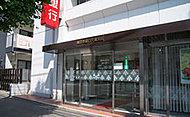 東日本銀行片倉支店 約780m(徒歩10分)
