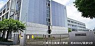 川崎市立高津小学校 約400m(徒歩5分)