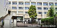 川崎市立高津中学校 約150m(徒歩2分)