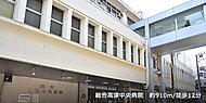 総合高津中央病院 約910m(徒歩12分)