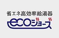 省エネ性をアップした高効率給湯器「エコジョーズ」を採用。